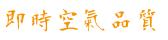 台灣即時空氣質量指數(AQI)