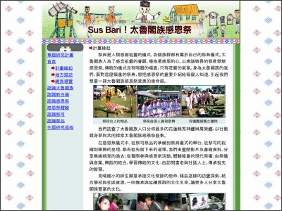 http://library.taiwanschoolnet.org/cyberfair2009/cchps/index00.htm