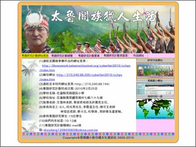 http://library.taiwanschoolnet.org/cyberfair2010/cchps/narrative.htm