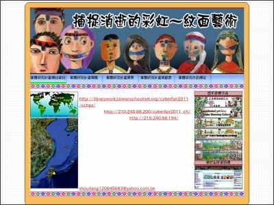 http://library.taiwanschoolnet.org/cyberfair2011/cchps/narrative01.htm