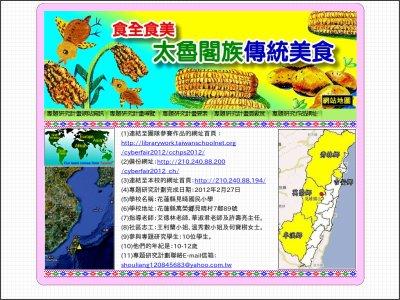 http://library.taiwanschoolnet.org/cyberfair2012/cchps2012/narrative.htm