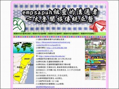 http://library.taiwanschoolnet.org/cyberfair2013/cchps2013/narrative.htm