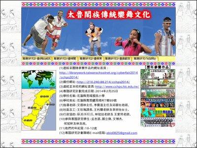 http://library.taiwanschoolnet.org/cyberfair2014/cchps2014/narrative.htm